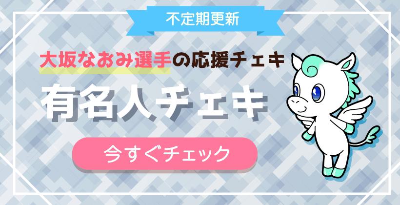有名人チェキ 大坂なおみ