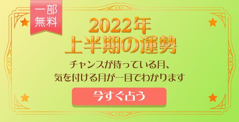 2022年上半期の運勢